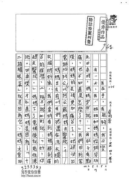 101W5407蔡昀蓉 (1)