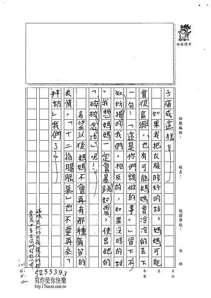 101W5407蔡昀蓉 (2)