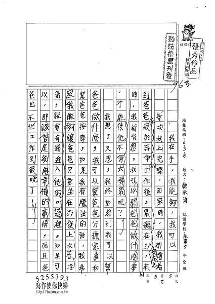 101W5407鄭承哲 (1)