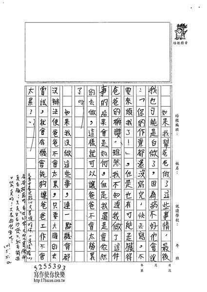 101W5407鄭承哲 (2)