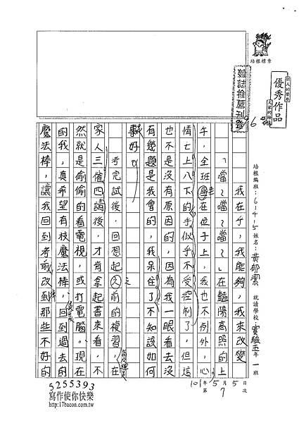 101W5407黃郁潔 (1)