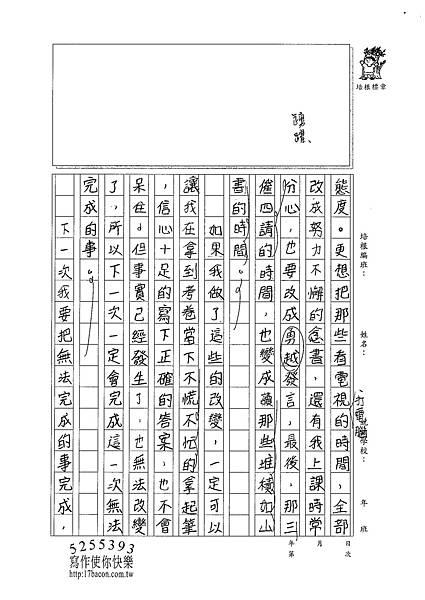 101W5407黃郁潔 (2)
