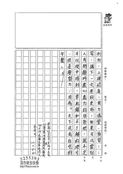 101W5407黃郁潔 (3)