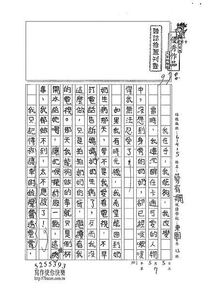 101W5407蔡宥嫻 (1)