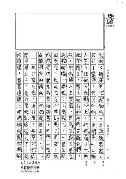 101W5407蔡宥嫻 (2)