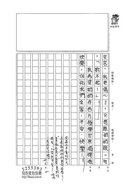 101W5407蔡宥嫻 (3)