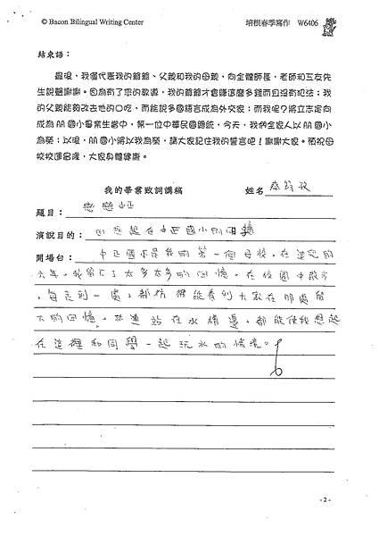 101W6406蔡筠孜 (1)