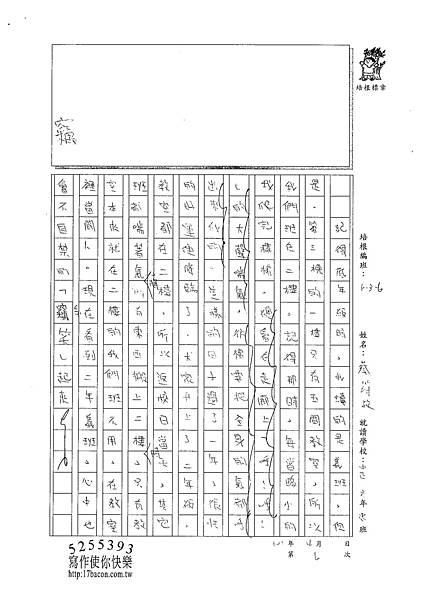 101W6406蔡筠孜 (2)
