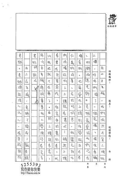 101W6406蔡筠孜 (3)
