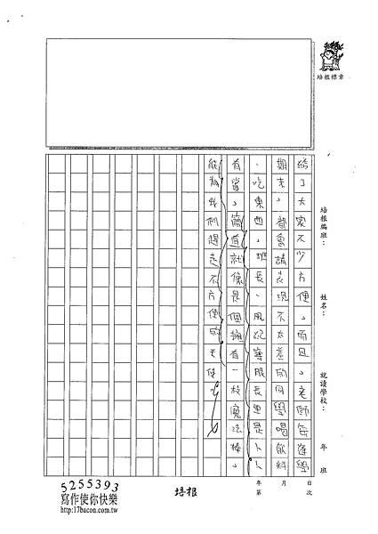 101W6406蔡筠孜 (4)