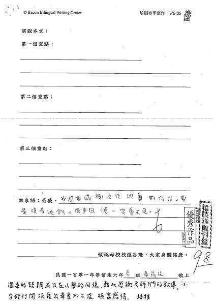 101W6406蔡筠孜 (5)