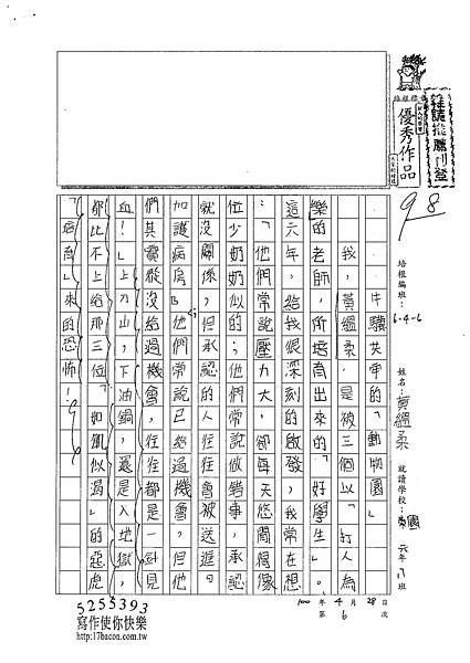101W6406黃縕柔 (1)