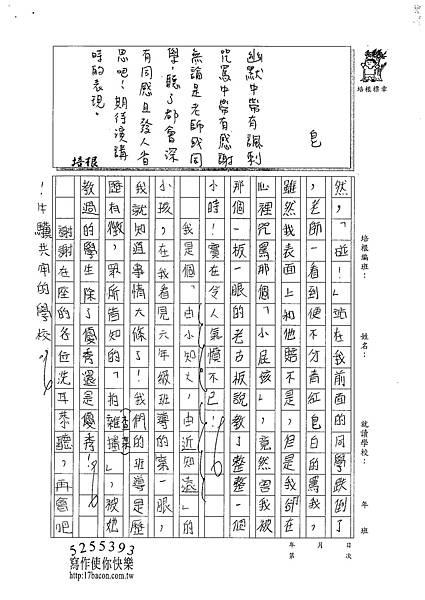 101W6406黃縕柔 (3)