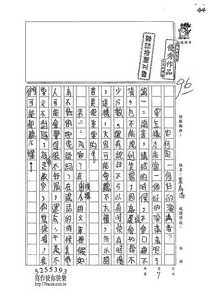 101W6407張為淳 (1)