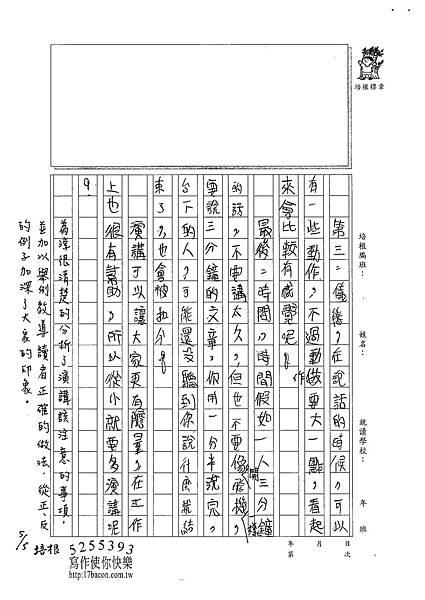 101W6407張為淳 (2)