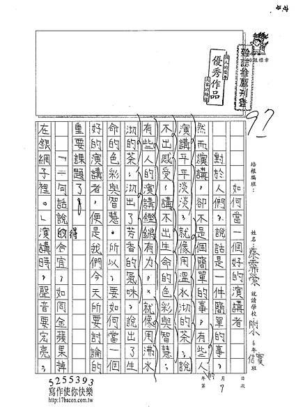 101W6407蔡霈縈 (1)