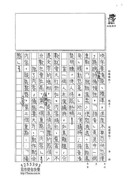 101W6407蔡霈縈 (2)