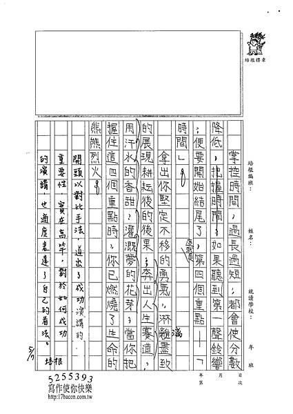 101W6407蔡霈縈 (3)