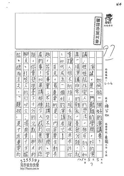 101W6407陳芊如 (1)
