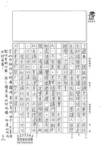 101W6407陳芊如 (2)