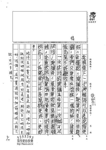 101W6408溫皓洋 (2)
