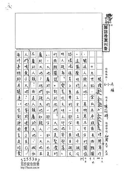 101WA404陳冠樺 (1)
