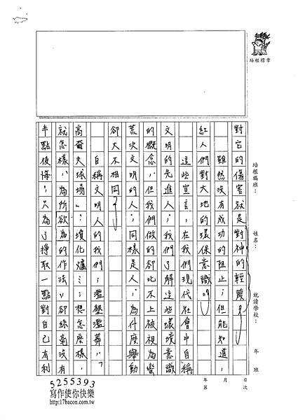 101WA404陳冠樺 (2)
