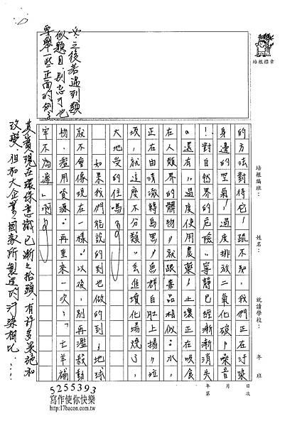 101WA404陳冠樺 (3)