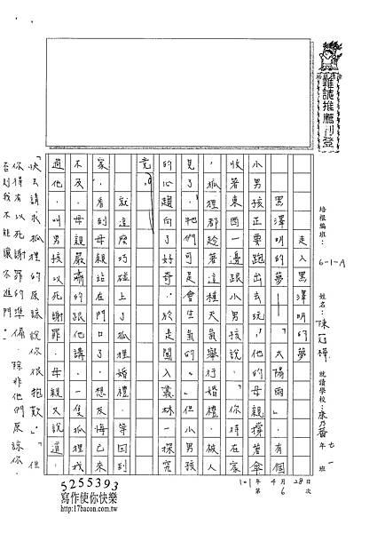 101WA406陳冠樺 (1)