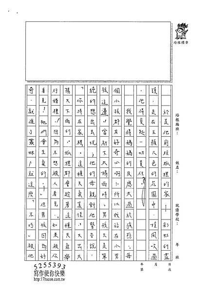 101WA406陳冠樺 (2)