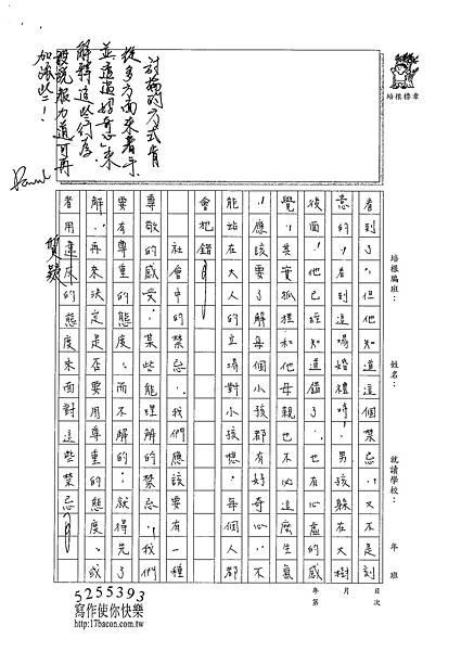 101WA406陳冠樺 (3)