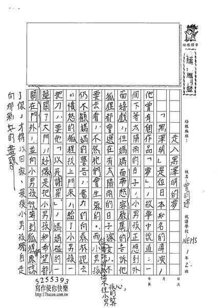101WA406曾昀婷 (1)