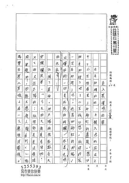 101WA406江宜潔 (1)
