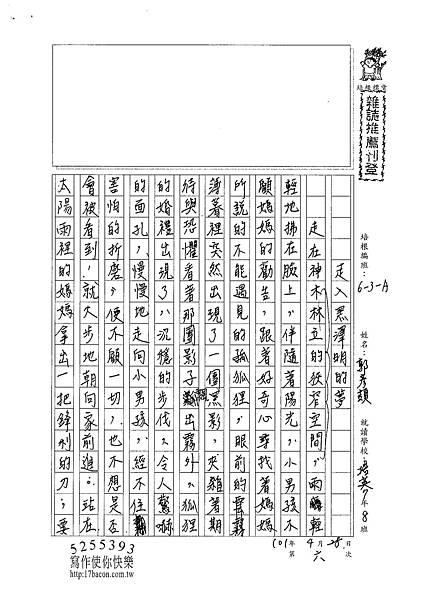 101WA406郭彥頡 (1)