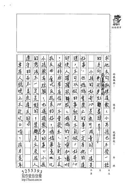 101WA406郭彥頡 (2)