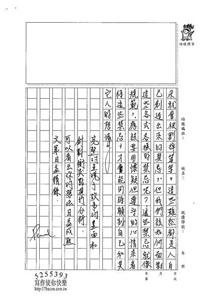 101WA406郭彥頡 (3)
