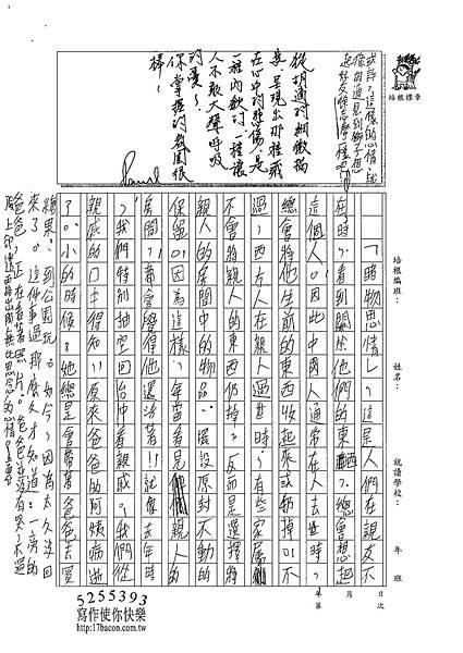 101WA407張元騰 (3)