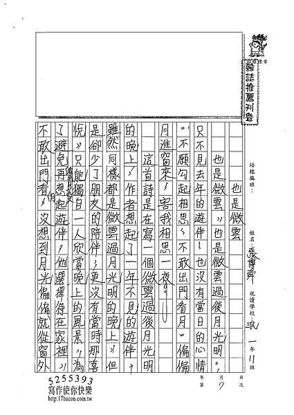 101WA407張博舜 (1)