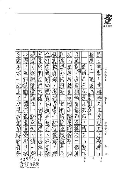 101WA407張博舜 (2)