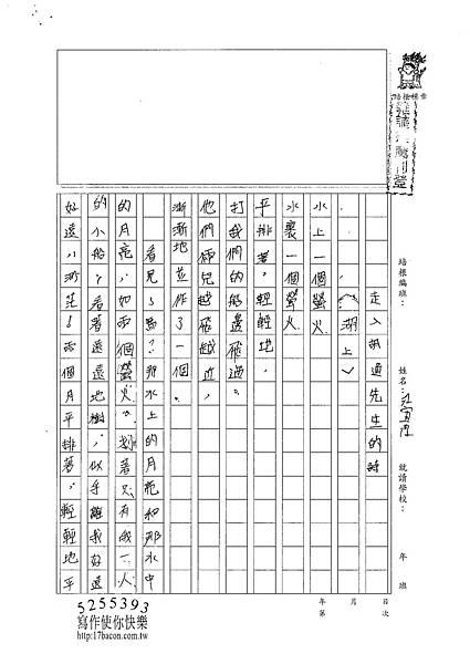 101WA407江宜潔 (1)