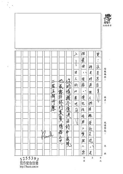 101WA407江宜潔 (3)