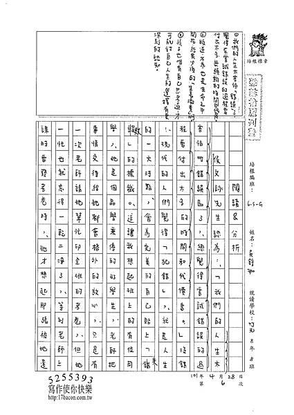 101WG406吳錞珈 (1)