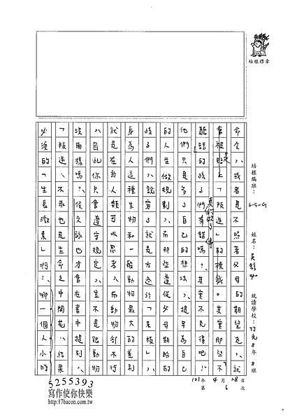 101WG406吳錞珈 (3)