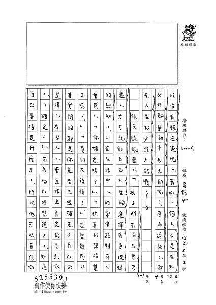 101WG406吳錞珈 (4)