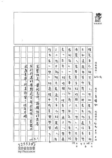101WG406吳錞珈 (5)