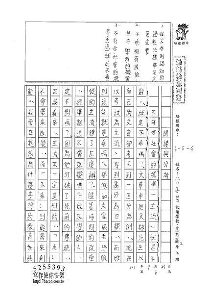 101WG406曾子芸 (1)