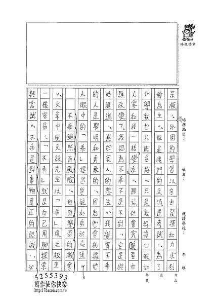 101WG406曾子芸 (2)