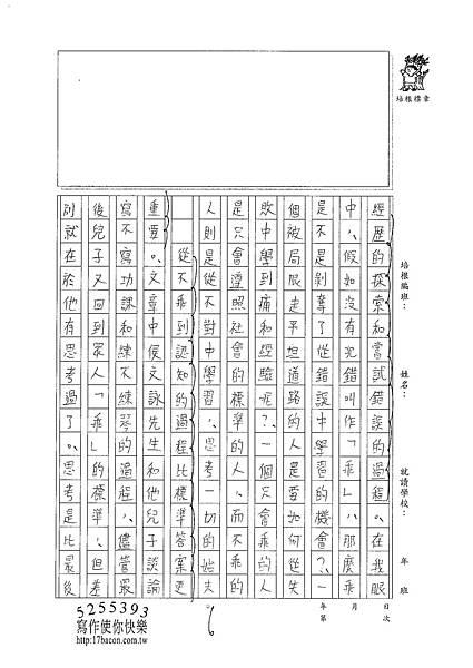 101WG406曾子芸 (3)