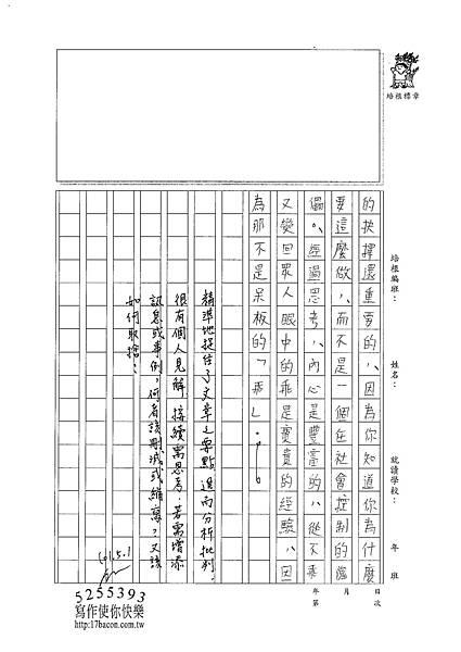101WG406曾子芸 (4)