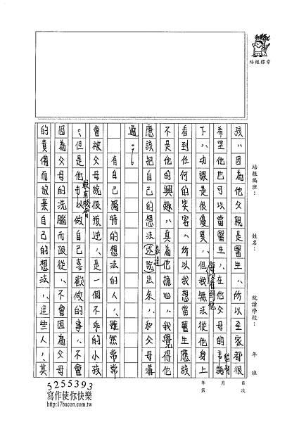 101WG407何冠儒 (3)